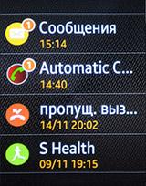 Уведомления на Samsung Gear S