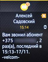 Уведомление на Samsung Gear S