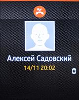 Уведомление на Samsung Gear S. Рис. 2