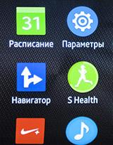 Приложения на Samsung Gear S. Рис. 2