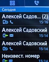 Журнал звонков на Samsung Gear S