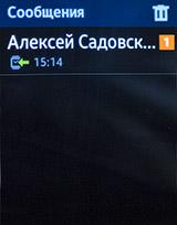 Сообщения Samsung Gear S