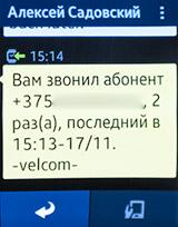 Сообщение Samsung Gear S