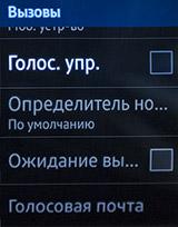 Настройки вызовов на Samsung Gear S. Рис. 2