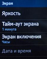 Настройки экрана на Samsung Gear S