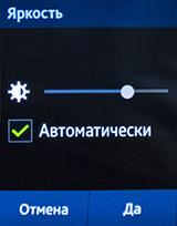 Настройки яркости на Samsung Gear S