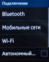 Настройки подключений на Samsung Gear S