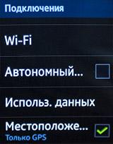 Настройки подключений на Samsung Gear S. Рис. 2