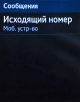 Настройки сообщений на Samsung Gear S