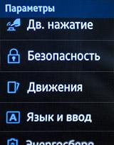 Настройки на Samsung Gear S. Рис. 3