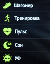 Меню S Health на Samsung Gear S