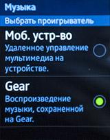 Настройки музыкального плеера на Samsung Gear S