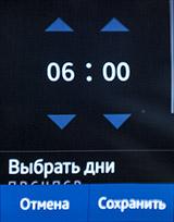 Новый будильник на Samsung Gear S