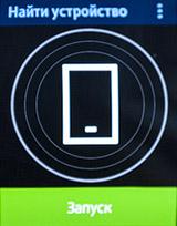 Поиск устройства на Samsung Gear S