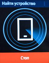 Поиск подключенного устройства на Samsung Gear S