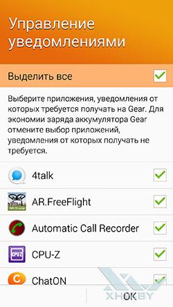 Настройки уведомлений в Gear Manager для Samsung Gear S. Рис. 1