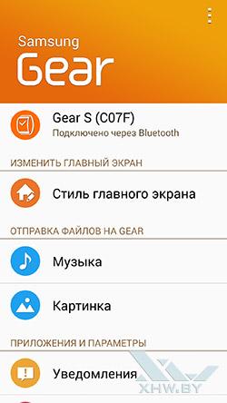 Gear Manager для Samsung Gear S