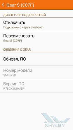 Параметры Gear Manager для Samsung Gear S