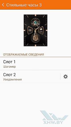 Настройки циферблата Gear Manager для Samsung Gear S