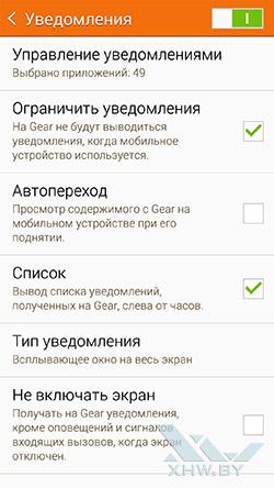 Настройки уведомлений в Gear Manager для Samsung Gear S. Рис. 3