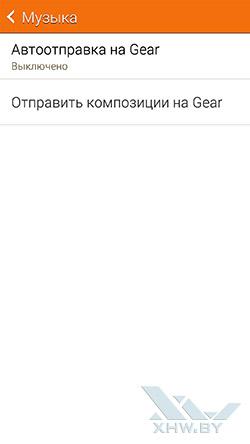 Музыка в Gear Manager для Samsung Gear S. Рис. 1