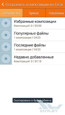Музыка в Gear Manager для Samsung Gear S. Рис. 2