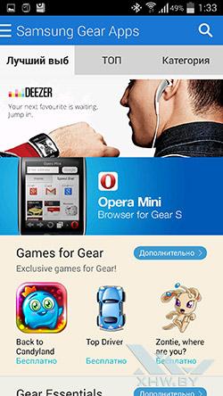Приложения для Samsung Gear S. Рис. 1