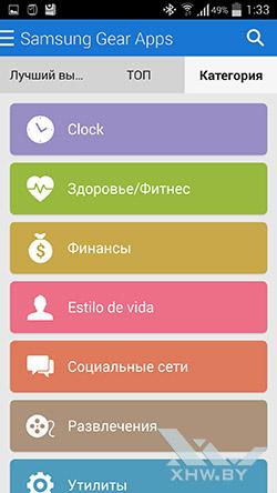 Приложения для Samsung Gear S. Рис. 2