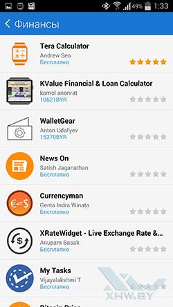Приложения для Samsung Gear S. Рис. 3