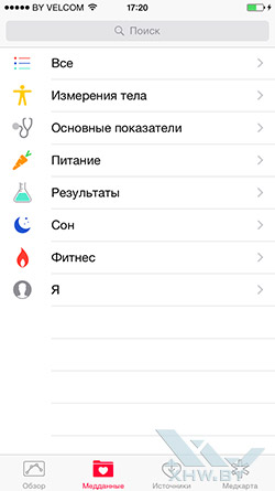 Приложение Здоровье на Apple iPhone 6. Рис. 2