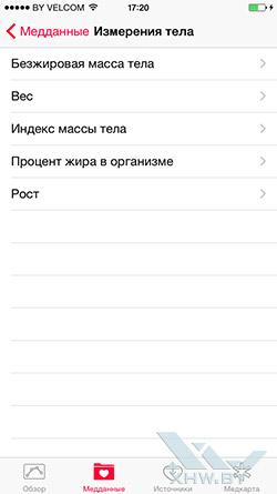 Приложение Здоровье на Apple iPhone 6. Рис. 4