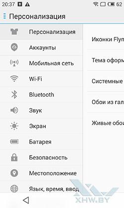 Настройки на Meizu MX4. Рис. 1