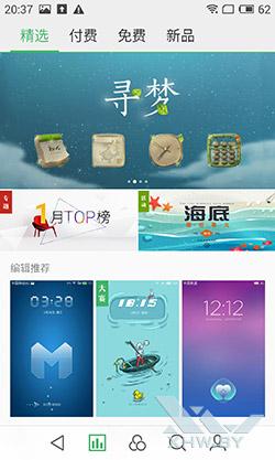 Магазин приложений на Meizu MX4. Рис. 2