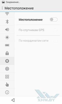 Настройки на Meizu MX4. Рис. 9