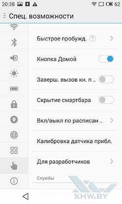 Настройки на Meizu MX4. Рис. 11