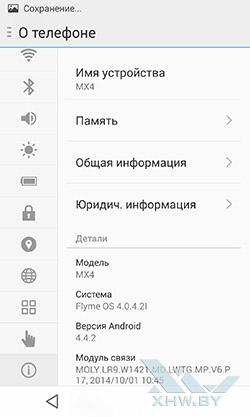 Настройки на Meizu MX4. Рис. 12