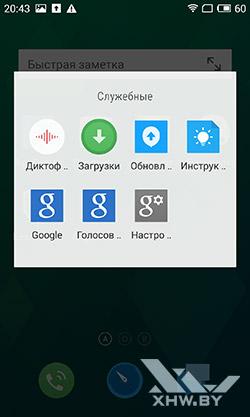 Приложения Meizu MX4