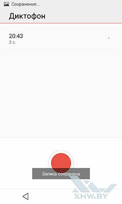 Диктофон на Meizu MX4. Рис. 2