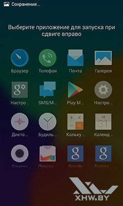 Выбор приложения для запуска с экрана блокировки Meizu MX4