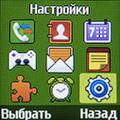 Меню Samsung E1202I