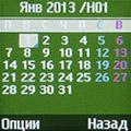Календарь на Samsung E1202I