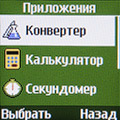 Приложения Samsung E1202I
