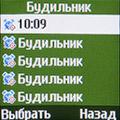 Будильник на Samsung E1202I