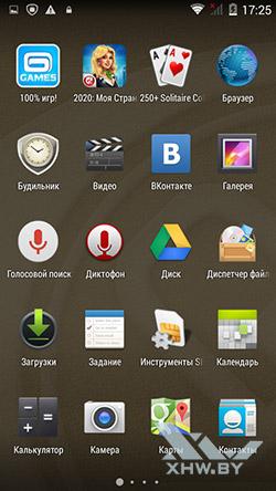 Приложения Prestigio MultiPhone 5517 DUO. Рис. 1
