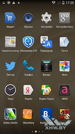 Приложения Prestigio MultiPhone 5517 DUO. Рис. 2