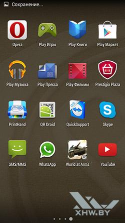 Приложения Prestigio MultiPhone 5517 DUO. Рис. 4