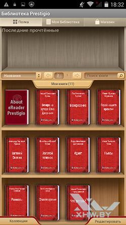 Читалка eReader на Prestigio MultiPhone 5517 DUO. Рис. 1