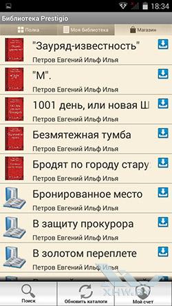 Читалка eReader на Prestigio MultiPhone 5517 DUO. Рис. 8