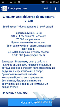 Клиент Booking.com на Prestigio MultiPhone 5517 DUO. Рис. 4