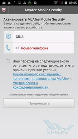Антивирус McAfee на Prestigio MultiPhone 5517 DUO